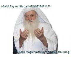 grah klesh se mukhti black magic specialist molv ji+91-9828891153