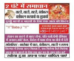 *{*~+919779850399~*}*}>*>Husband=wife=problem=solution Kolkata(West Bengal)